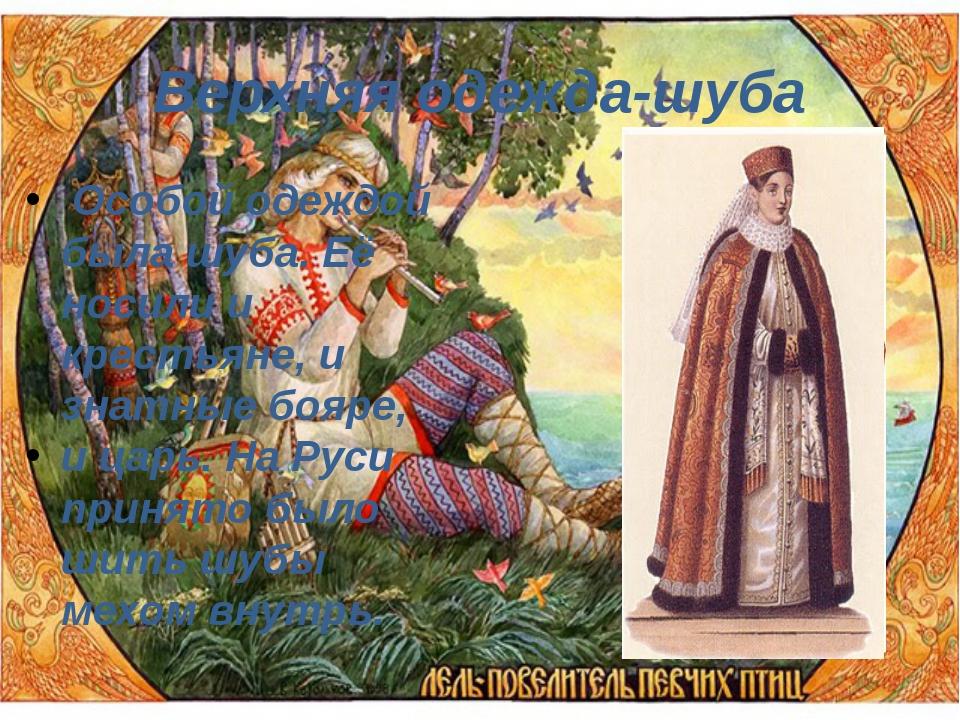 Верхняя одежда-шуба Особой одеждой была шуба. Её носили и крестьяне, и знатны...