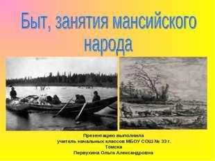Презентацию выполнила учитель начальных классов МБОУ СОШ № 33 г. Томска Перву