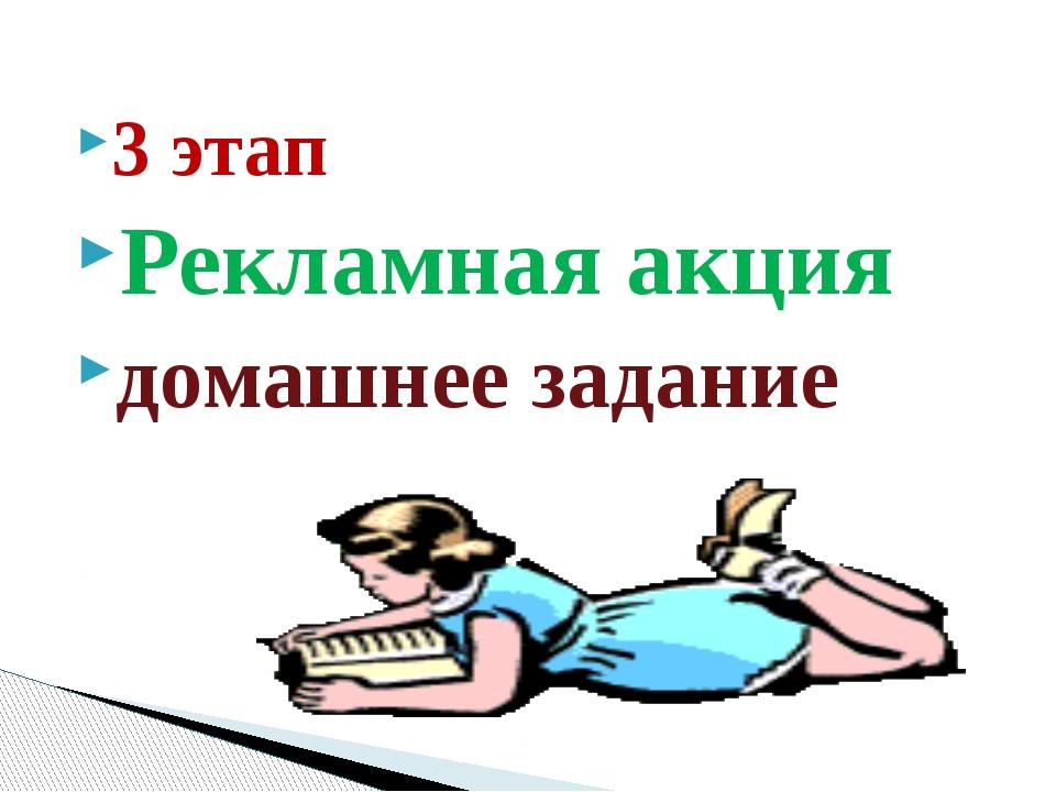 3 этап Рекламная акция домашнее задание