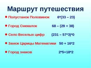 Полустанок Половинок 6*(33 – 23) Город Смекалок 68 – (29 + 38) Село Веселых ц