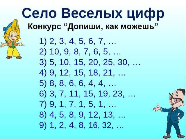 "Село Веселых цифр Конкурс ""Допиши, как можешь"" 1) 2, 3, 4, 5, 6, 7, … 2) 10,..."
