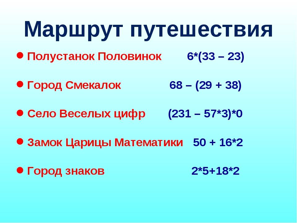 Полустанок Половинок 6*(33 – 23) Город Смекалок 68 – (29 + 38) Село Веселых ц...