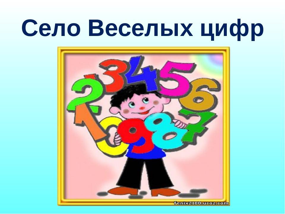 Село Веселых цифр