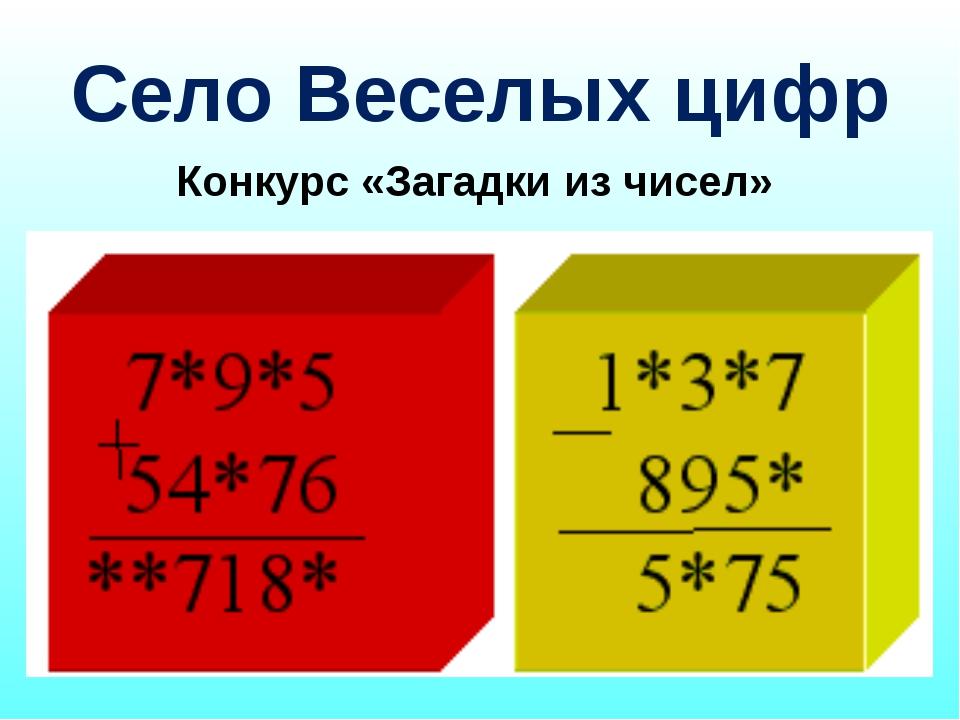 Село Веселых цифр Конкурс «Загадки из чисел»