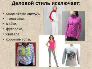 Деловой стиль исключает: спортивную одежду, толстовки, майки, футболки, свите
