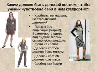 Каким должен быть деловой костюм, чтобы ученик чувствовал себя в нем комфортн