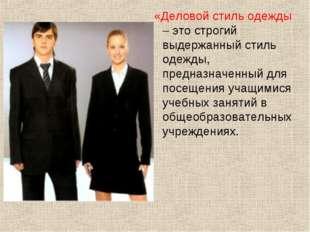 «Деловой стиль одежды – это строгий выдержанный стиль одежды, предназначенны