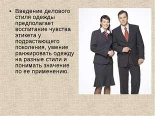 Введение делового стиля одежды предполагает воспитание чувства этикета у подр