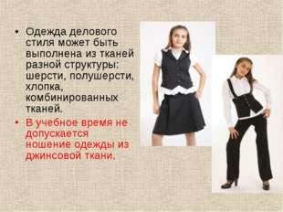 Одежда делового стиля может быть выполнена из тканей разной структуры: шерсти