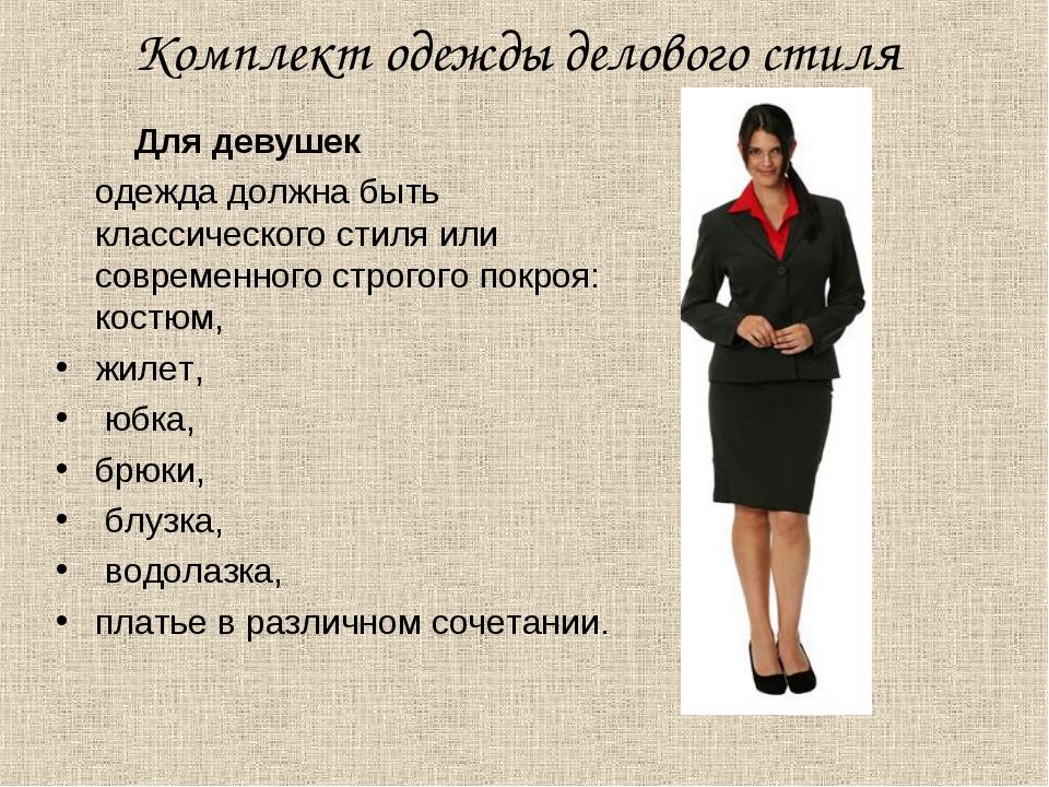 для термобелья отличительные черты модельеров в цветах одежды необходимо термобелье