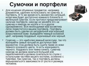 Сумочки и портфели Для ношения объемных предметов, например документов, удобн