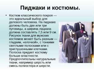 Пиджаки и костюмы. Костюм классического покроя — это идеальный выбор для дело