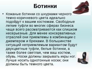 Ботинки Кожаные ботинки со шнурками черного или темно-коричневого цвета идеал