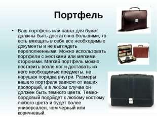 Портфель Ваш портфель или папка для бумаг должны быть достаточно большими, то