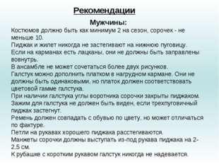Рекомендации Мужчины: Костюмов должно быть как минимум 2 на сезон, сорочек -