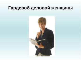 Гардероб деловой женщины