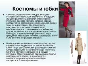Костюмы и юбки Отлично скроенный костюм для женщины становится стабильным вло