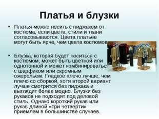 Платья и блузки Платья можно носить с пиджаком от костюма, если цвета, стили
