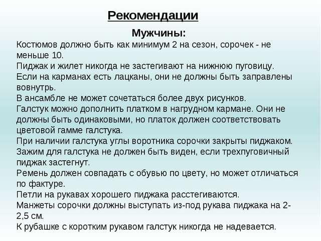 Рекомендации Мужчины: Костюмов должно быть как минимум 2 на сезон, сорочек -...