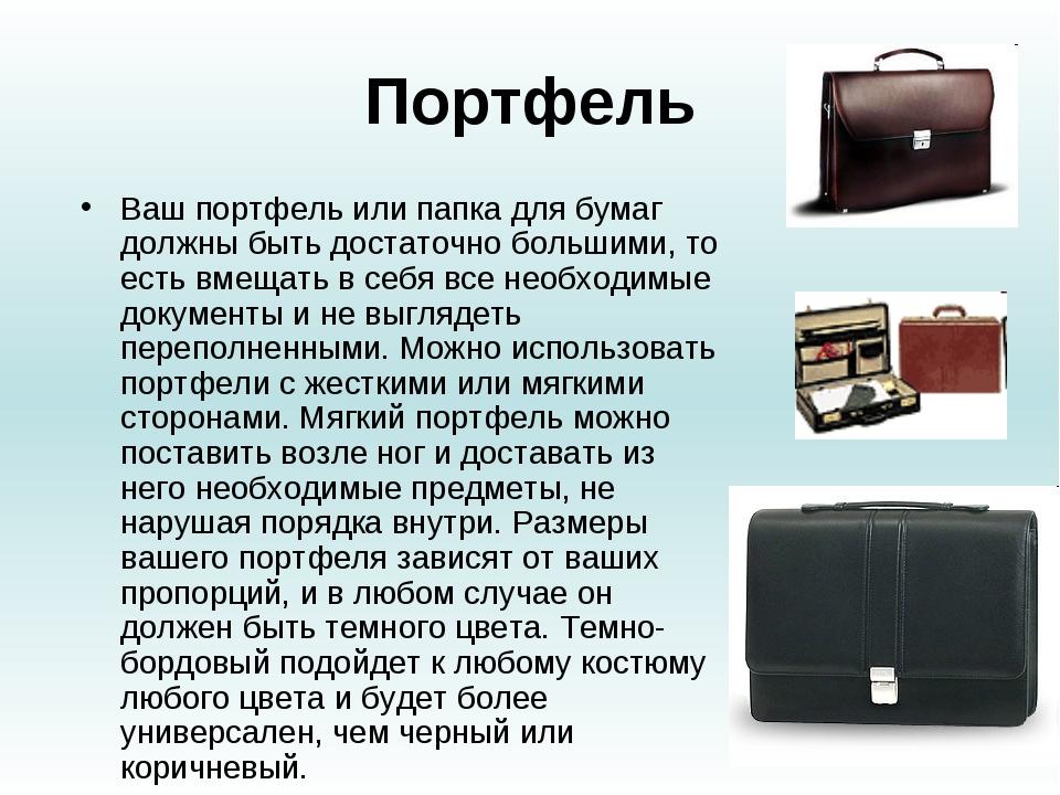 Портфель Ваш портфель или папка для бумаг должны быть достаточно большими, то...