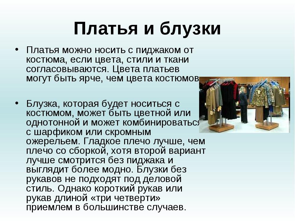 Платья и блузки Платья можно носить с пиджаком от костюма, если цвета, стили...
