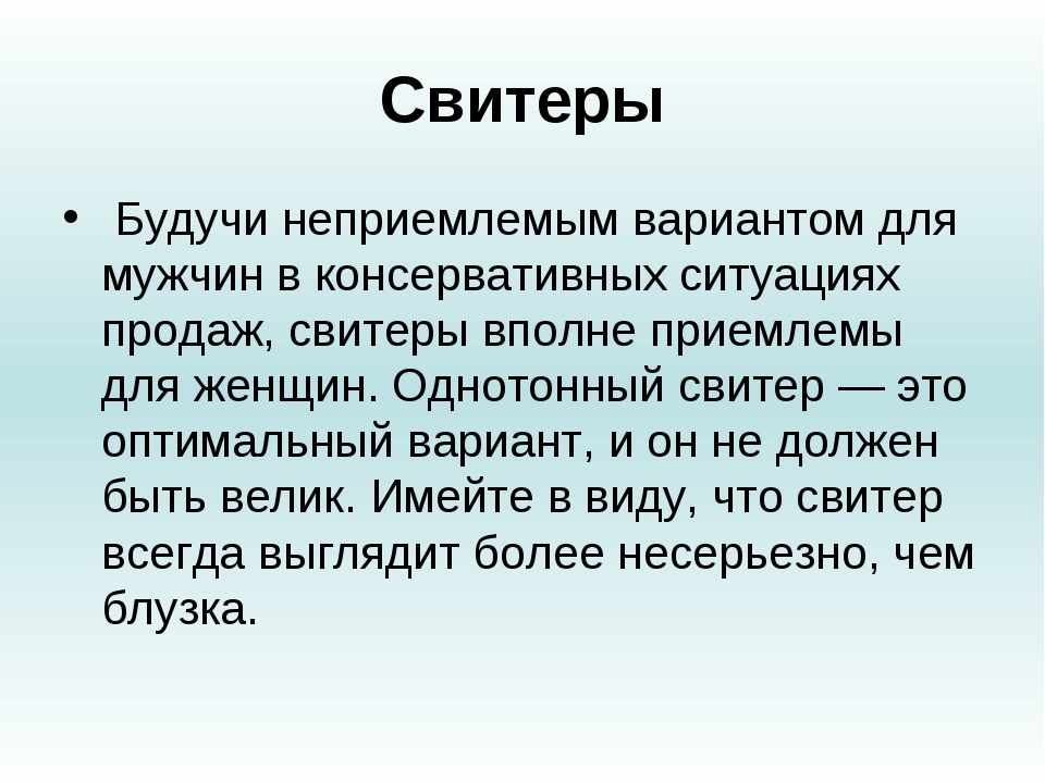 Свитеры Будучи неприемлемым вариантом для мужчин в консервативных ситуациях п...