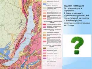 Задание командам: Рассмотрите карту и определите: 1. Какие отложения и образ