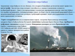 Загрязнение озера Байкал в тех же объемах, что сегодня в ближайшие десятилети