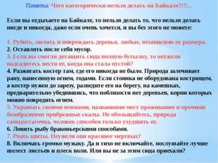 Если вы отдыхаете на Байкале, то нельзя делать то, что нельзя делать нигде и