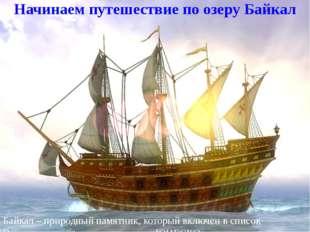 Начинаем путешествие по озеру Байкал Байкал – природный памятник, который вк