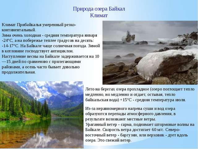 Природа озера Байкал Климат Климат Прибайкалья умеренный резко-континентальны...