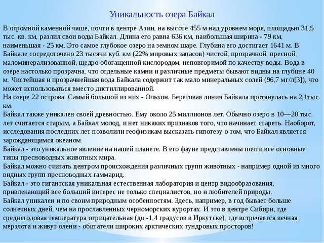 Уникальность озера Байкал В огромной каменной чаше, почти в центре Азии, на в...