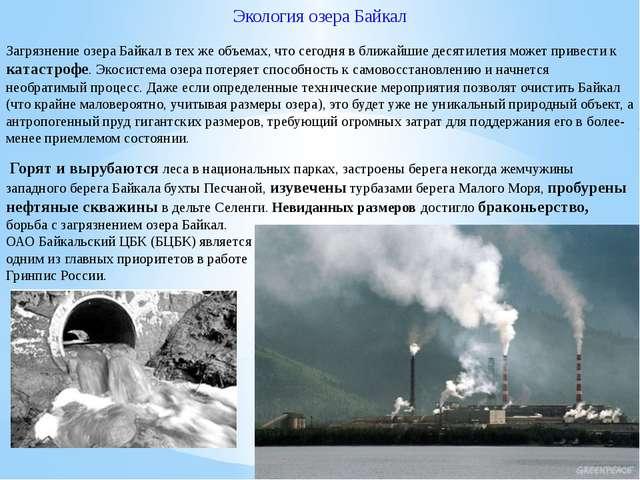 Загрязнение озера Байкал в тех же объемах, что сегодня в ближайшие десятилети...