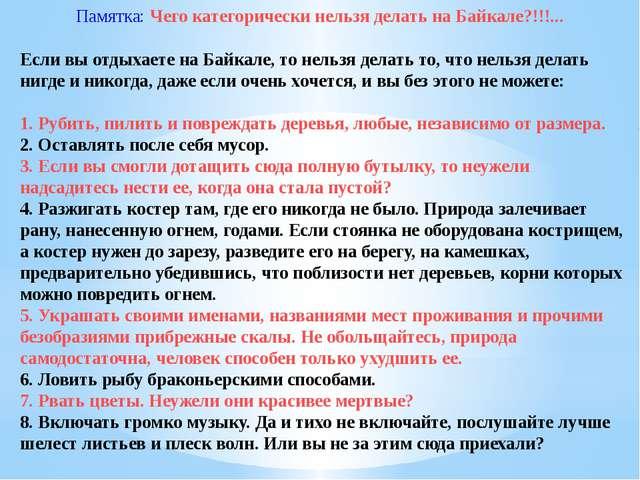 Если вы отдыхаете на Байкале, то нельзя делать то, что нельзя делать нигде и...