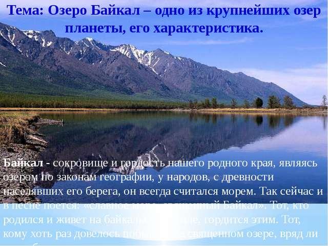 Байкал - сокровище и гордость нашего родного края, являясь озером по законам...