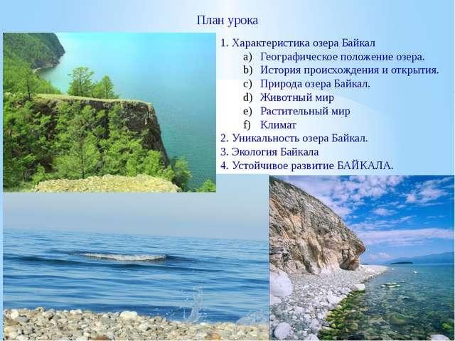 План урока 1. Характеристика озера Байкал Географическое положение озера. Ист...