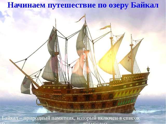 Начинаем путешествие по озеру Байкал Байкал – природный памятник, который вк...