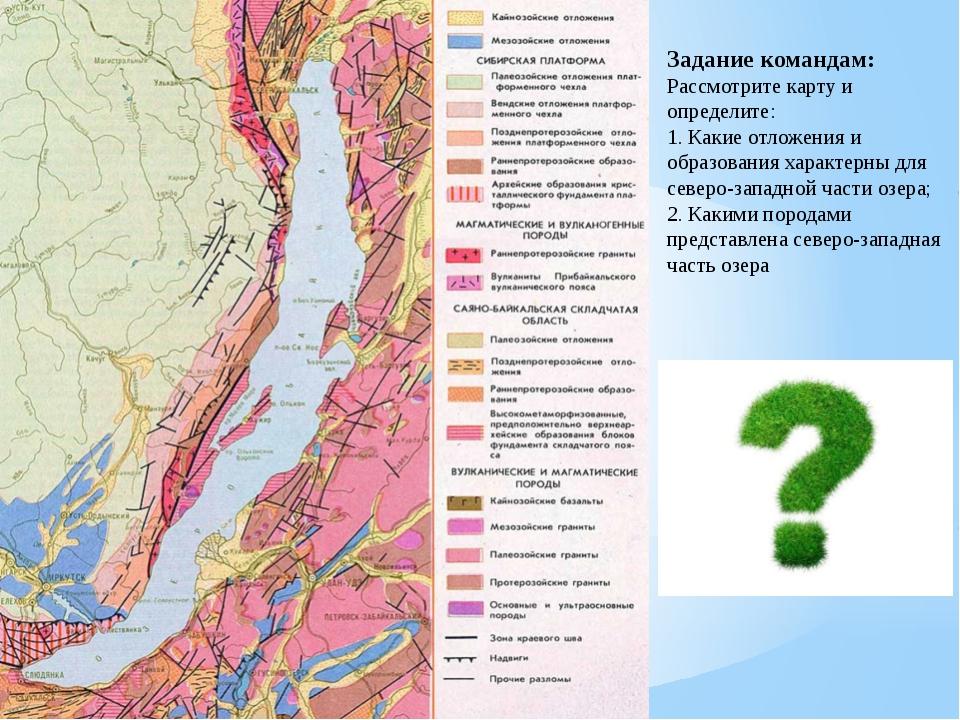 Задание командам: Рассмотрите карту и определите: 1. Какие отложения и образ...