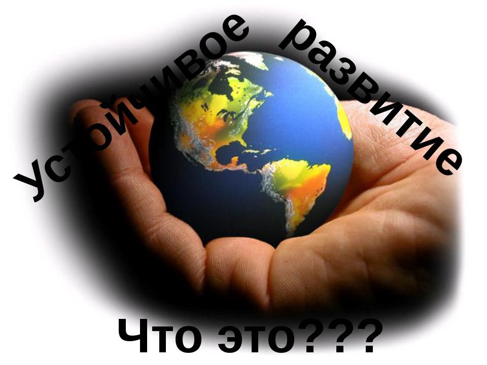 Устойчивое развитие Что это???