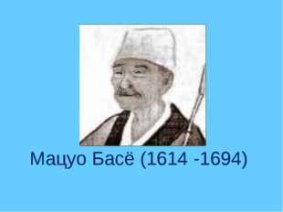 Мацуо Басё (1614 -1694)