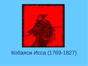 Кобаяси Исса (1769-1827)