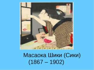 Масаока Шики (Сики) (1867 – 1902)