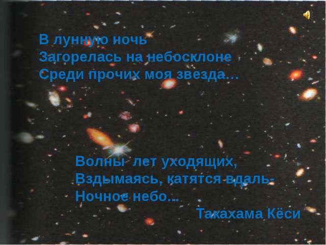 В лунную ночь Загорелась на небосклоне Среди прочих моя звезда… Волны лет ухо...