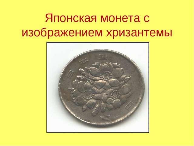 Японская монета с изображением хризантемы