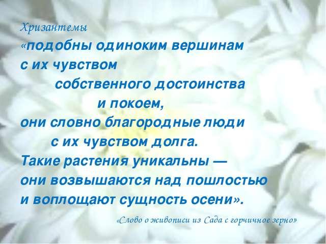 Хризантемы «подобны одиноким вершинам с их чувством собственного достоинства...