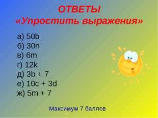 ОТВЕТЫ «Упростить выражения» а) 50b б) 30n в) 6m г) 12k д) 3b + 7 е) 10c + 3d