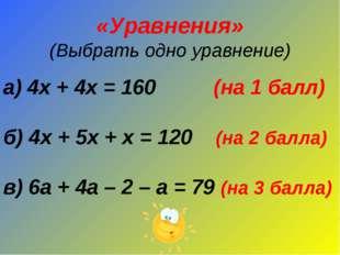 «Уравнения» (Выбрать одно уравнение) а) 4х + 4х = 160 (на 1 балл) б) 4х + 5х