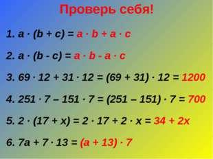 Проверь себя! a · (b + c) = a · b + a · c a · (b - c) = a · b - a · c 69 · 12