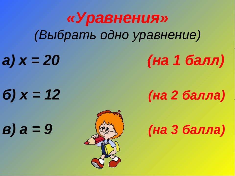 «Уравнения» (Выбрать одно уравнение) а) х = 20 (на 1 балл) б) х = 12 (на 2 ба...