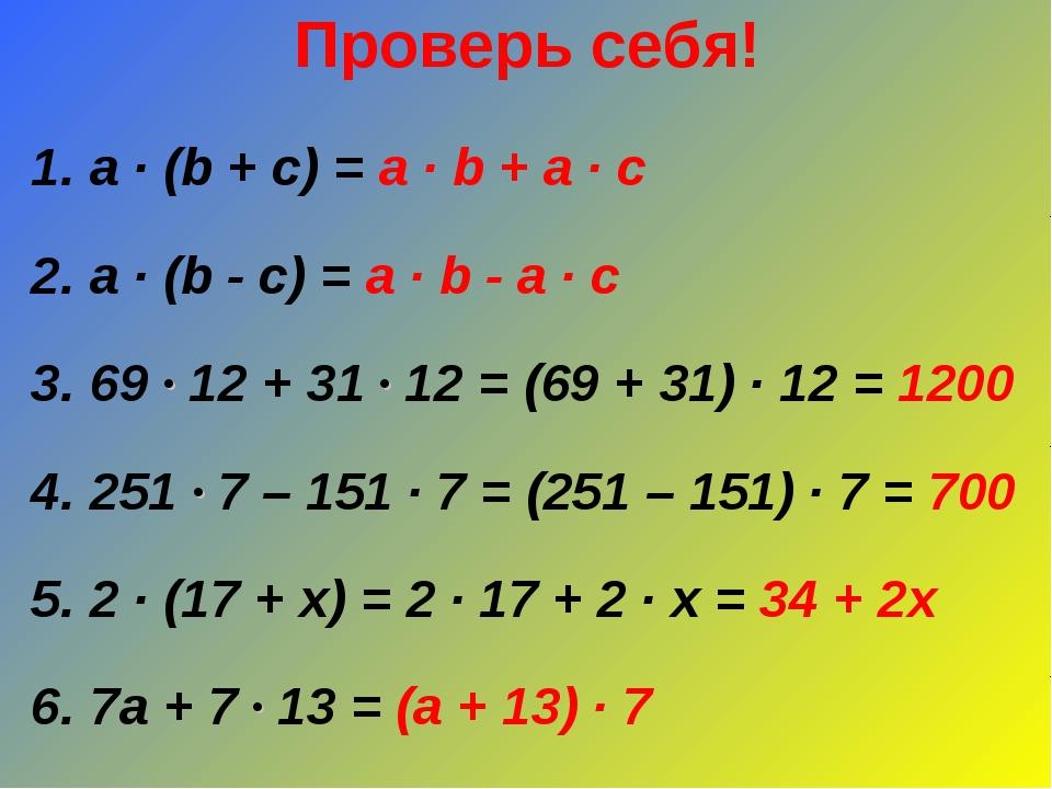Проверь себя! a · (b + c) = a · b + a · c a · (b - c) = a · b - a · c 69 · 12...